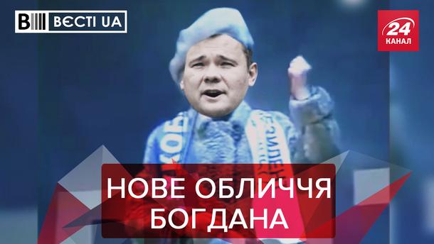 """Вєсті.UA. Жир: Жінка Януковича вселилася у Богдана? Порошенко """"перетворюється"""" на Леніна"""