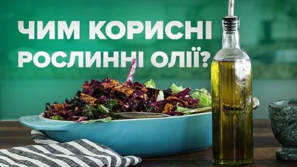 Три найпопулярніші рослинні олії та їхні властивості