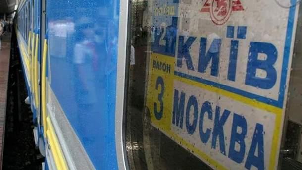 Поїзди до Москви принесли Україні 3 мільярди гривень
