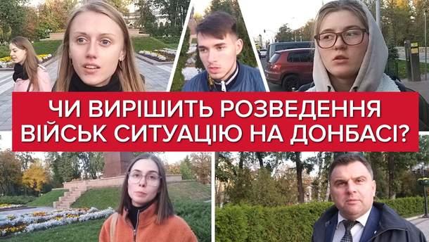 Чи вирішить розведення військ ситуацію на Донбасі: думка українців