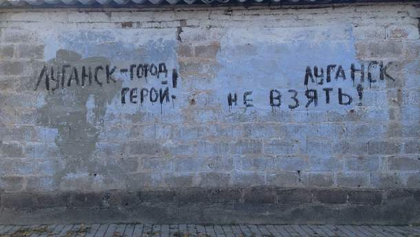 """Как стать боссом в Луганске? Нужно """"сдать"""" своих!"""