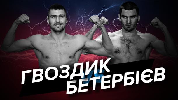 Гвоздик – Бетербієв: онлайн-трансляція чемпіонського бою