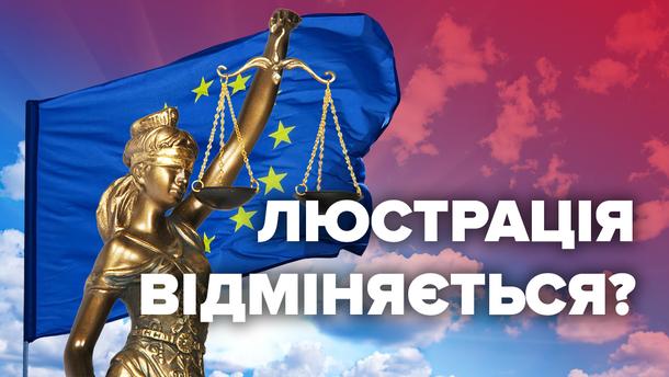 Какие последствия будет иметь решение ЕСПЧ по люстрированным чиновникам времен Януковича