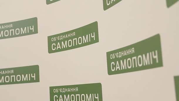 """""""Объединение """"Самопомич"""""""