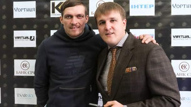Александр Красюк вместе с Александром Усиком