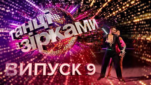 Танці з зірками 2019 останній випуск – 9 випуск дивитися онлайн 20.10.2019