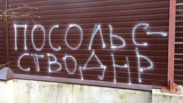 """""""Посольства ЛДНР"""" в Европе – метастазы России"""