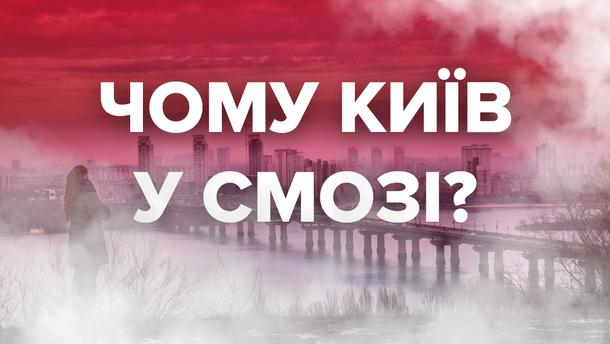 Смог у Києві: що спровокувало та чи варто бити на сполох?