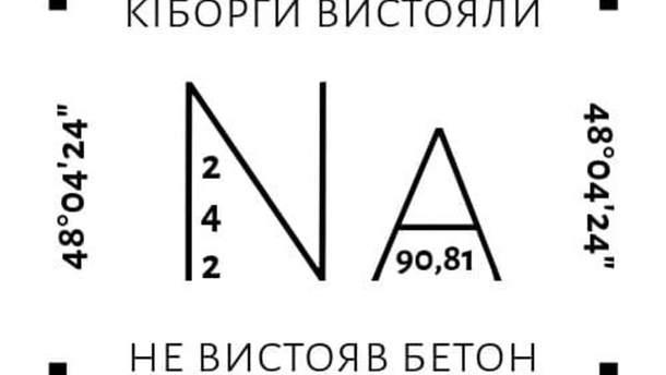 Натрій – це псевдо Героя України Ігоря Брановицького