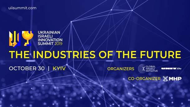 Україну відвідають провідні технологічні компанії Ізраїлю з сукупною капіталізацією $35 млрд