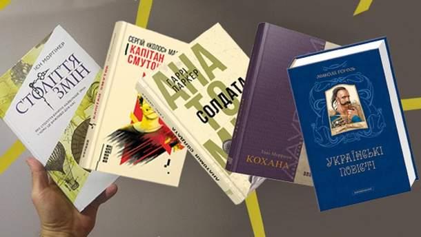 Що читають відомі українці