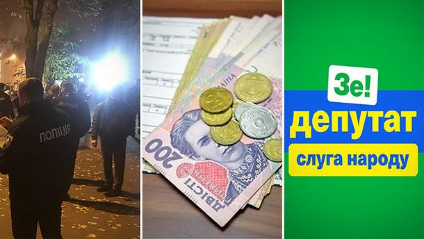 """Головні новини 22 жовтня: зміни в субсидіях, детектор брехні для """"слуг народу"""""""