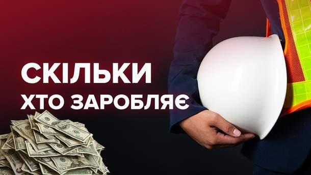 Зарплаты в Украине: у кого заработок уменьшился