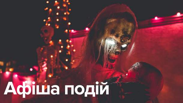 Куда пойти в Киеве на Хэллоуин: афиша мероприятий