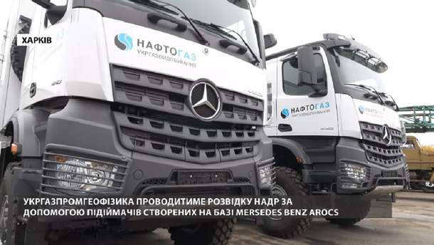 Украинские газовики получили новое оборудование – подъемники  на базе Mercedes Benz Arocs