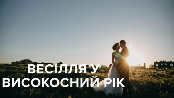 Свадьба в високосный год: можно ли жениться в 2020 году