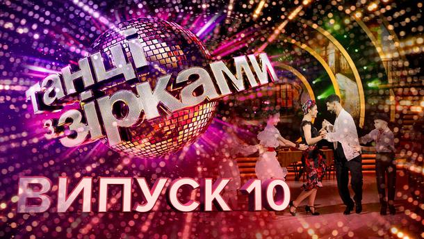 Танцы со звездами 2019 – 11 выпуск смотреть онлайн 03.11.2019