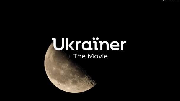 "Український фільм ""Ukraїner. The Movie"""
