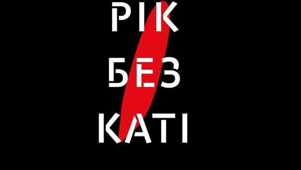 Год без Кати Гандзюк онлайн-трансляция: акции в день смерти 4 ноября 2019