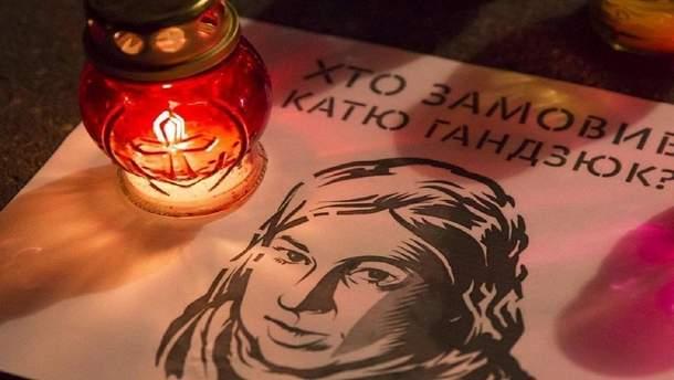 Акции памяти Кати Гандзюк по всей Украине 4 ноября 2019