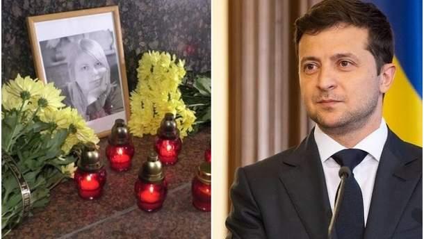 Зеленский пообещал найти и наказать заказчиков убийства Гандзюк