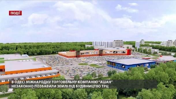 В Одессе международную торговую компанию АШАН незаконно лишили земли под строительство