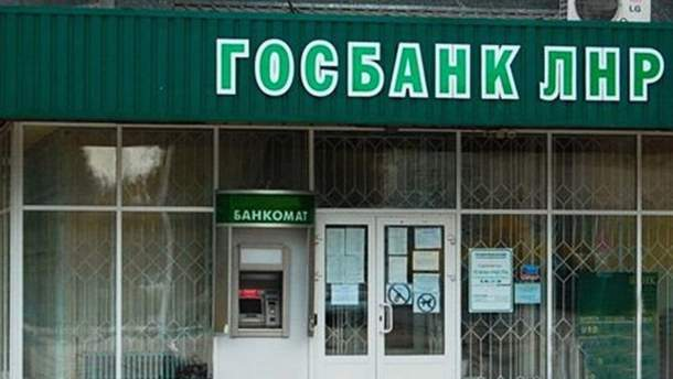 """Как работает банковская система """"ЛНР"""""""