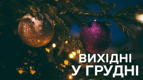 Вихідні у грудні 2019 Україна – свята і вихідні дні
