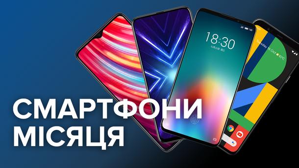 Лучшие смартфоны октября 2019: рейтинг новых смартфонов