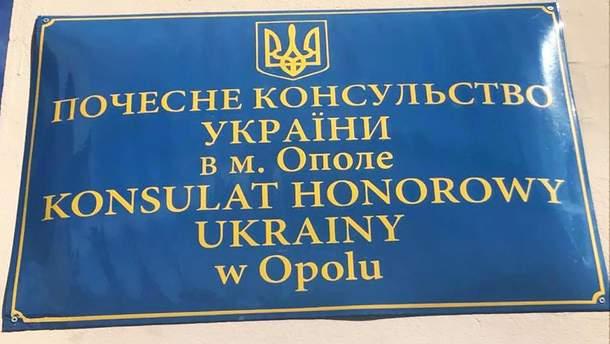 Суд Ополе оштрафовал поляка, который повредил вывеску Почетного консульства Украины