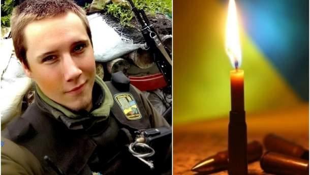 На Донбасі загинув військовий Герман Бродніков