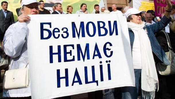 Мовне питання: Українська заслуговує на державну та суспільну підтримку
