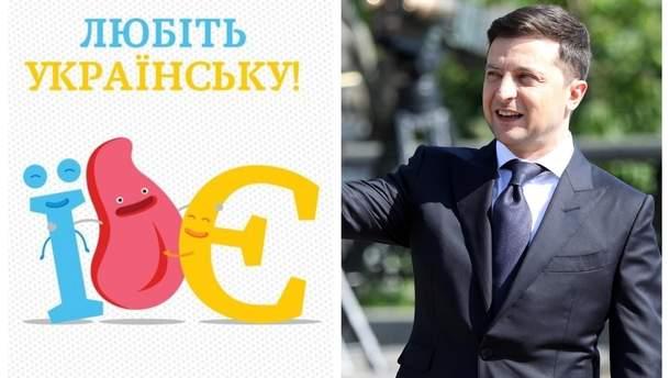 Поздравление с Днем украинской письменности и языка от украинских политиков