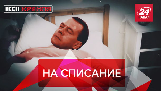 Вести Кремля Сливки