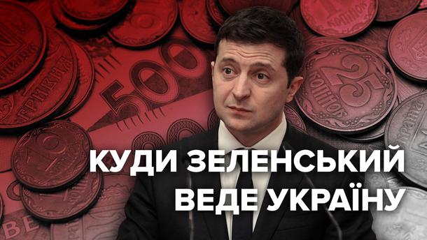 Куда Зеленский ведет украинскую экономику: мнения экспертов
