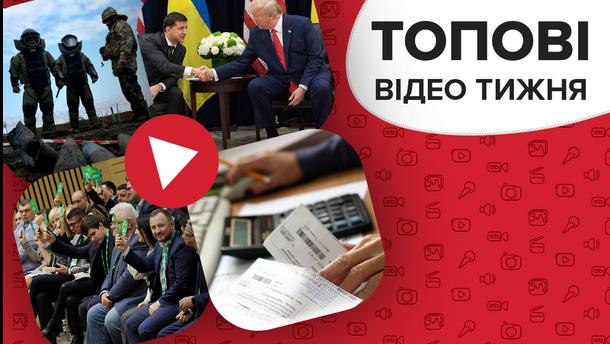 """Кто потеряет субсидии, новые детали """"Украиногейта"""" и скандалы в """"Слуге народа"""" – видео недели"""