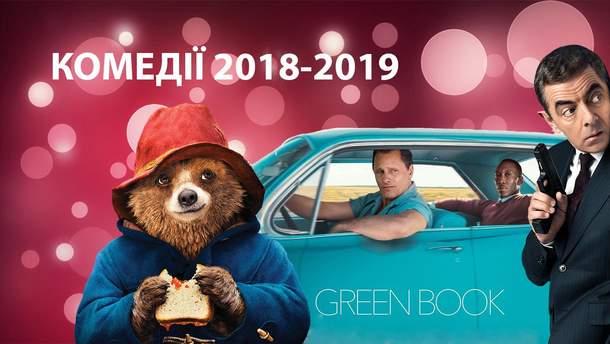 5 найкращих комедій 2018-2019 років на думку глядачів: яскрава підбірка