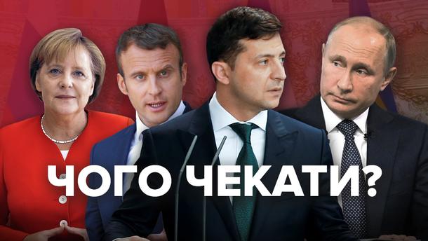 Нормандська зустріч: чому Путін погодився і які умови висуватиме Росія