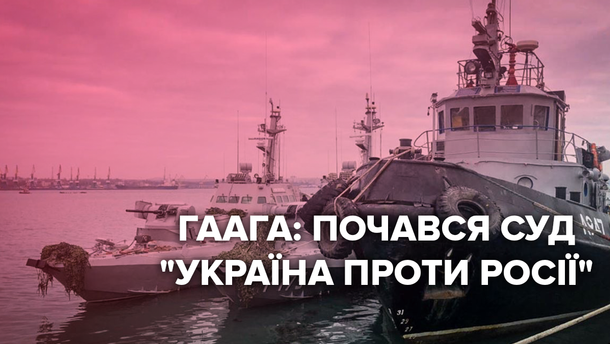 Трибунал в Гааге: какие шансы наказать Россию за захват кораблей и моряков