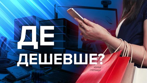 Черная пятница в Украине: магазины техники, где можно купить товар со скидкой