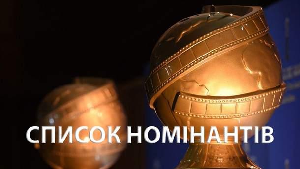 Золотой глобус 2020: объявлен список номинантов на престижную премию