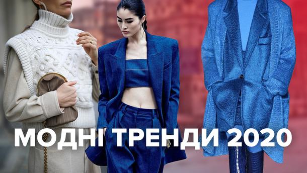 Модні тренди 2020 року: що ми будемо носити і на що варто звернути увагу