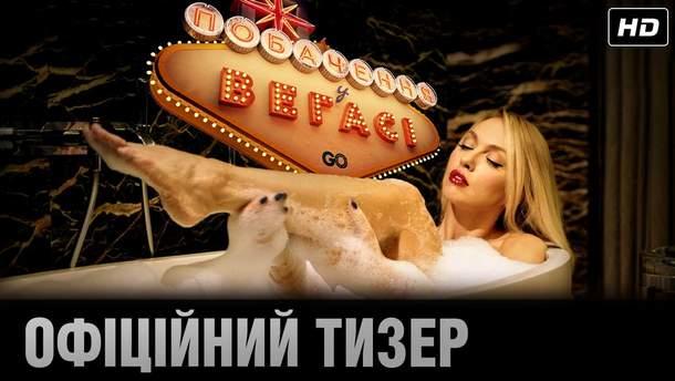 """""""Свидание в Вегасе"""": сюжет, трейлер и дата выхода комедии с Поляковой и Остапчуком"""