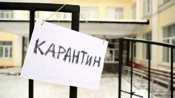 На карантин через ГРВІ закрили школи та дитсадки на Запоріжжі: деталі