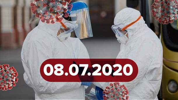 Новини про коронавірус 8 липня: МОЗ готується до найгіршого сценарію, 807 нових хворих