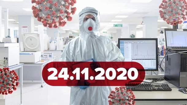 Новини про коронавірус 24 листопада: чи послаблять карантин на Різдво, гонитва за вакциною