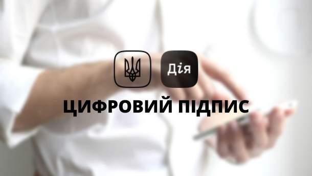 Дия подпись – новая услуга в смартфонах украинцев: как это работает