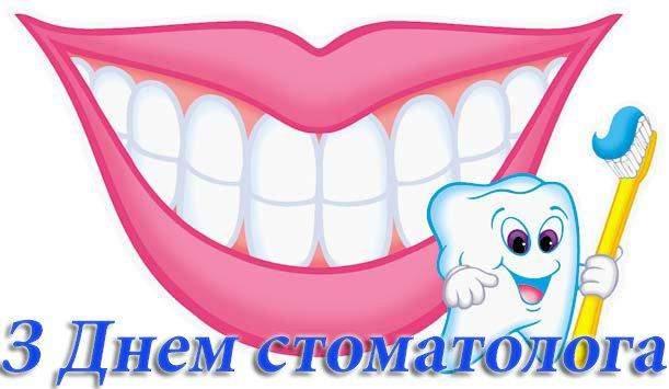Привітання з Днем стоматолога