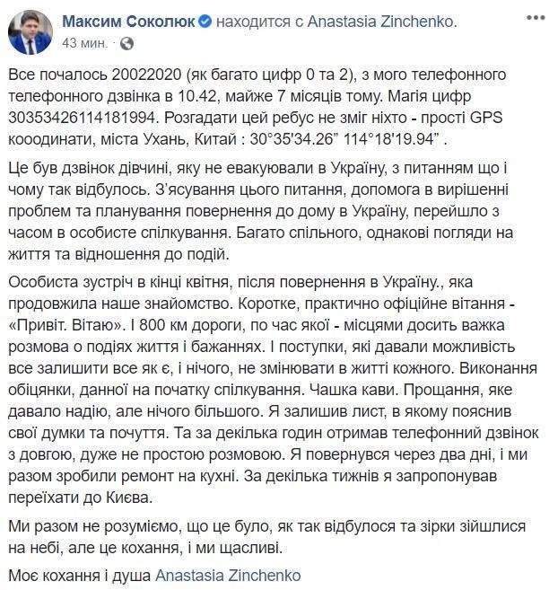 Максим Соколюк и Анастасия Зинченко закрутили роман
