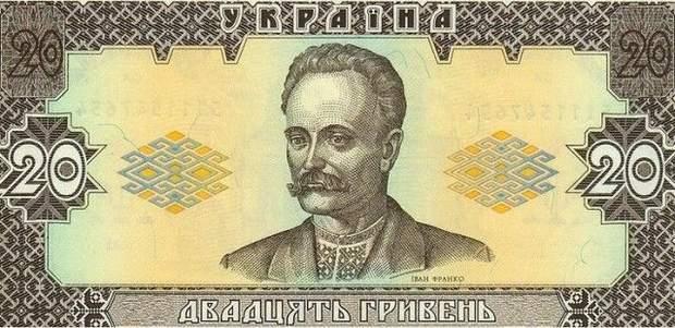 Франко, 20 гривень